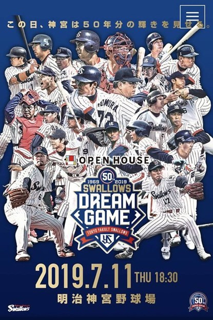 Swallows DREAM GAMEポスター