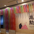 Photos: 高畑勲展入り口