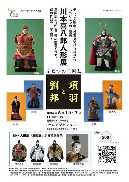 川本喜八郎人形展チラシ