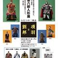 Photos: 川本喜八郎人形展チラシ