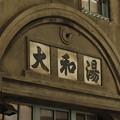 Photos: むかし銭湯