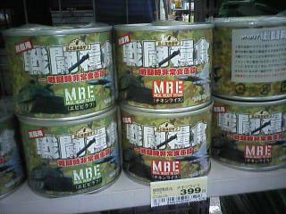 アツイ缶詰。