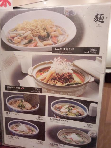 麻布茶房 溝の口店@溝の口(神奈川)