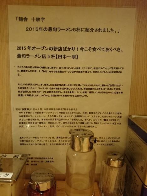 麺舎 十紋字@末広町(東京)