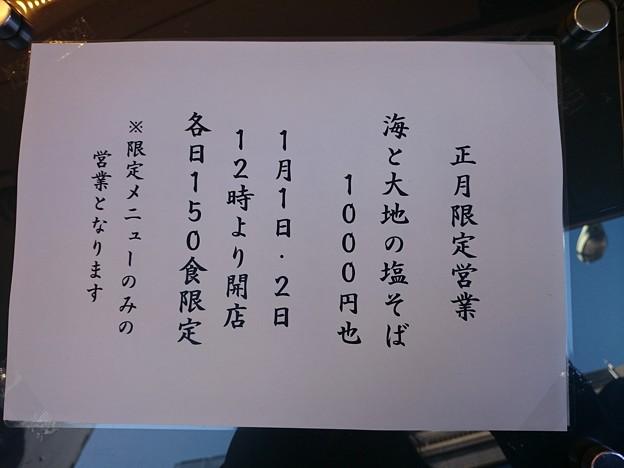 鯛塩そば 灯火@曙橋(東京)