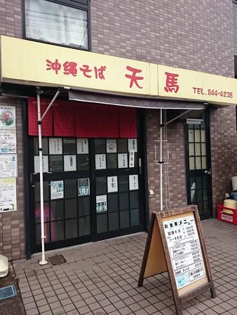 沖縄そば 天馬@高津(神奈川)