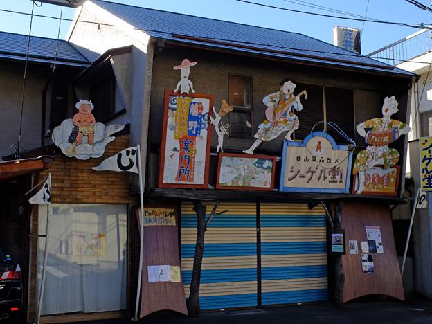 Photos: シーゲル堂