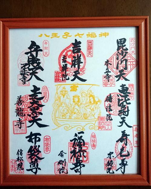 七福神コンプ