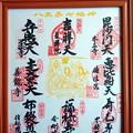 写真: 七福神コンプ
