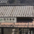 Photos: 国鉄の香り