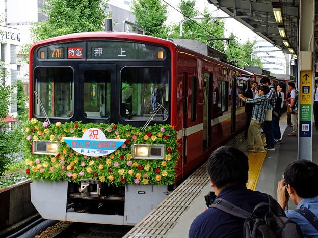 京急「花電車」2