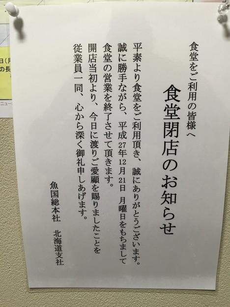 写真: 下水道庁舎食堂閉店