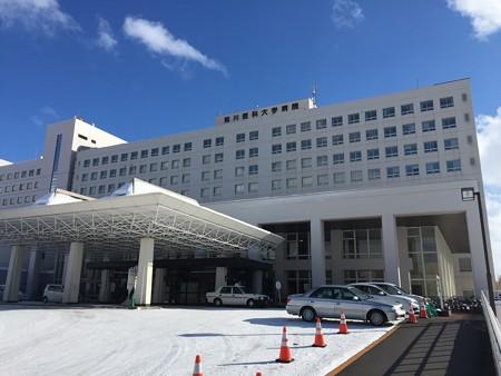 旭川医大病院