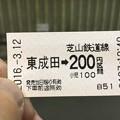 写真: 芝山鉄道切符