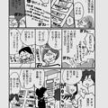 Photos: 大都会マンガ