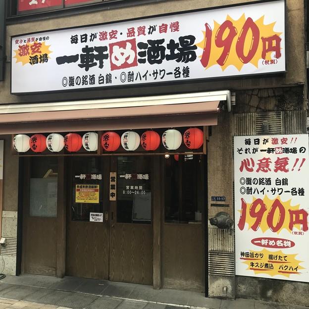写真: 一軒め酒場上野駅前店
