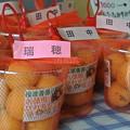 Photos: 倉庫売り場のびわカップ