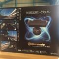 写真: 新製品ドライブレコーダー ユピテル Marumie Q-02d