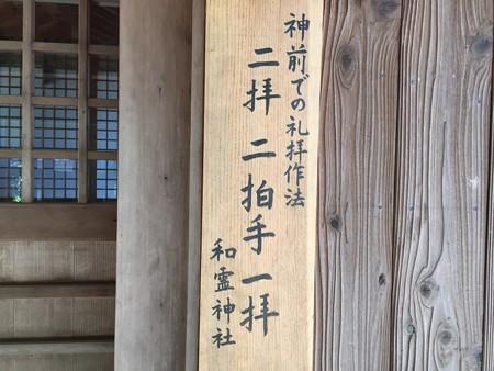 和霊神社 #6