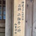 Photos: 和霊神社 #6
