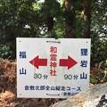 Photos: 和霊神社 #7
