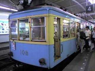 箱根登山鉄道 #1