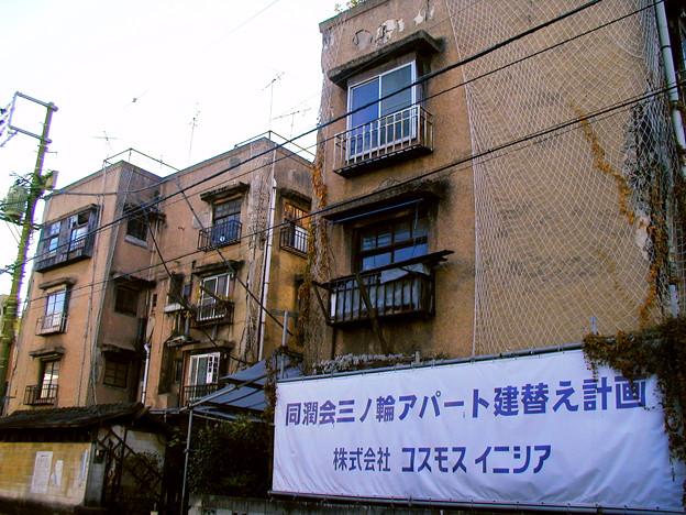 同潤会三ノ輪アパート #1