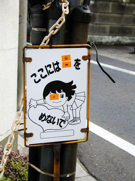 上野桜木 と目ないで