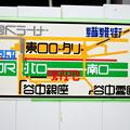 Photos: 日暮里 修悦体#10