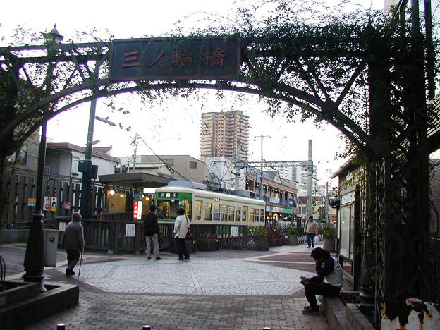 都電荒川線 三ノ輪橋駅