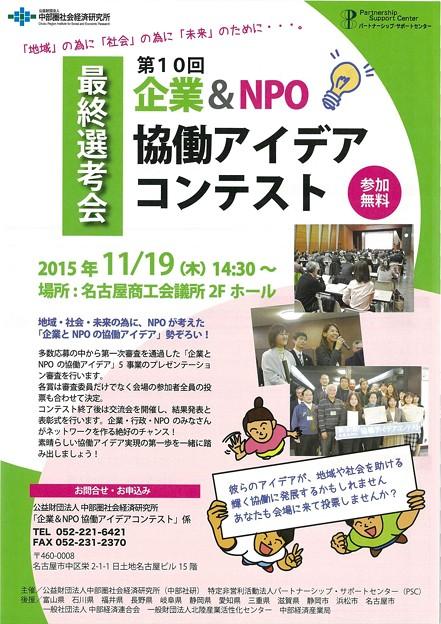 20151119 第10回企業&NPO協働アイデアコンテスト (1)