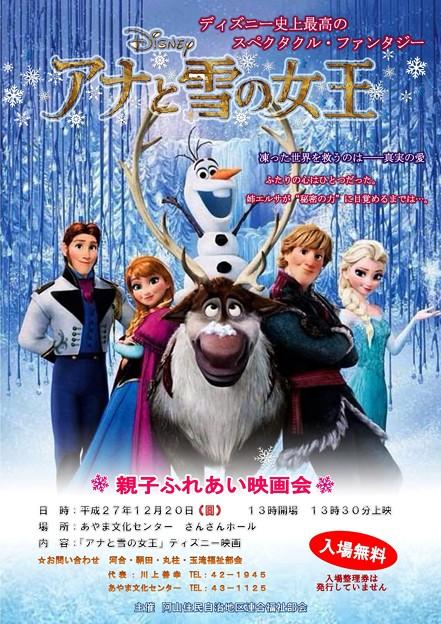20151220 親子ふれあい映画会2015