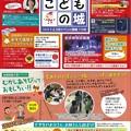 Photos: 20160101 みえこどもの城 110号 (1)