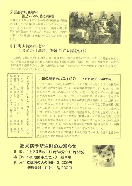 広報小田 第282-2号