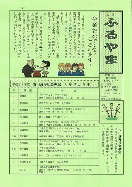 広報ふるやま No250-1