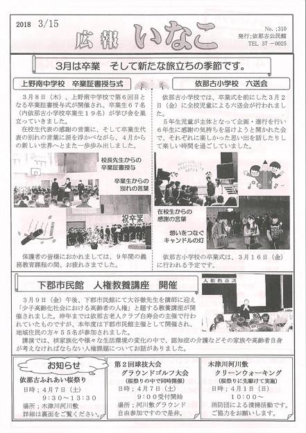 広報いなこNo310-1