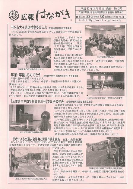 広報はながきNo277-1