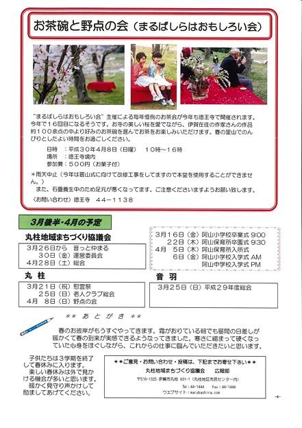 広報まるばしら No91-3