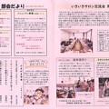 広報ふるやま No253-2