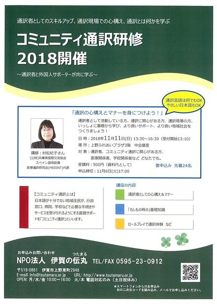 伊賀の伝丸 通訳研修