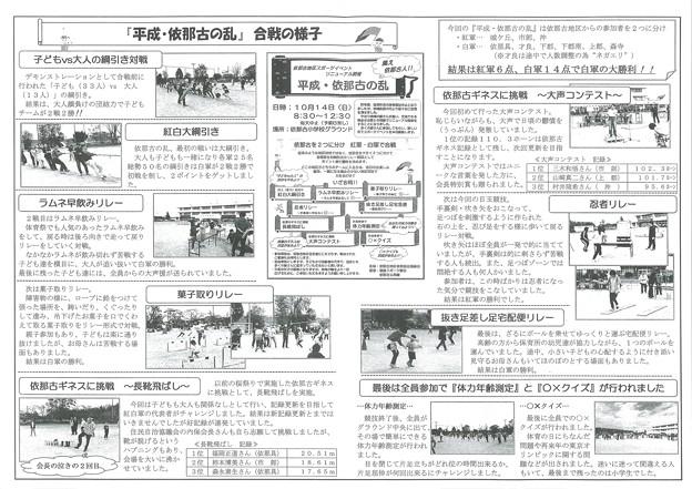 広報いなこNo322-2