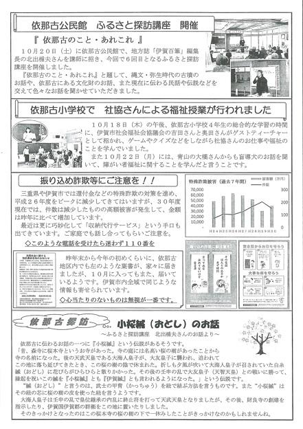広報いなこNo322-3