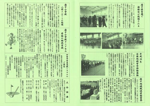 広報ふちゅう H 30.11.1号2