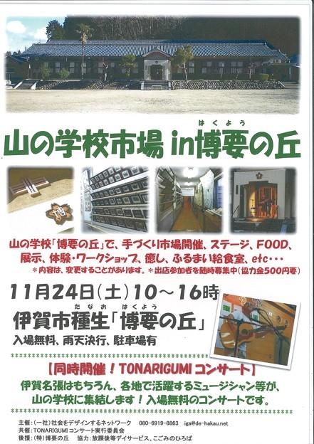 山の学校市場in博要
