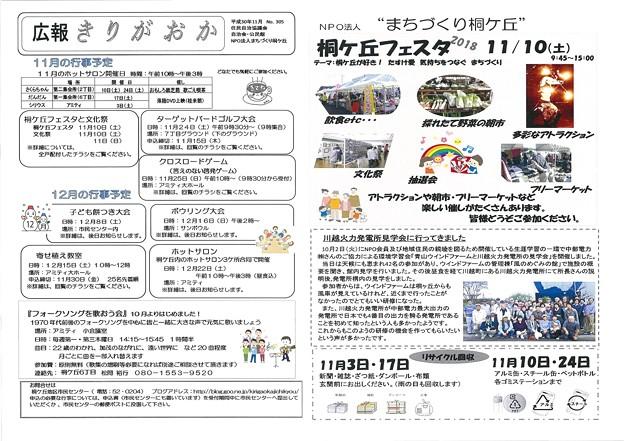 広報きりがおか No305-2