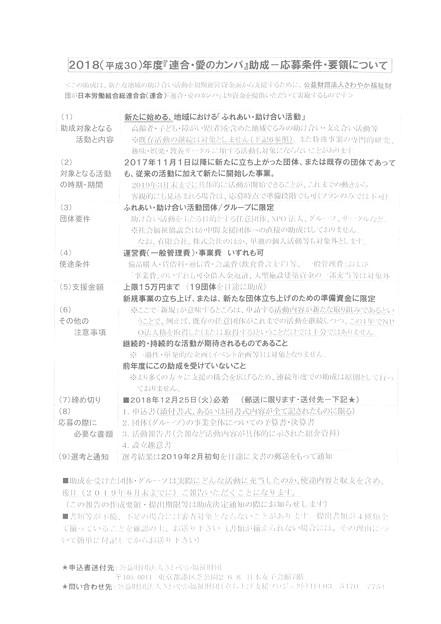 「連合・愛のカンパ」応募条件要領