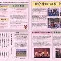 広報ふるやま No258-2