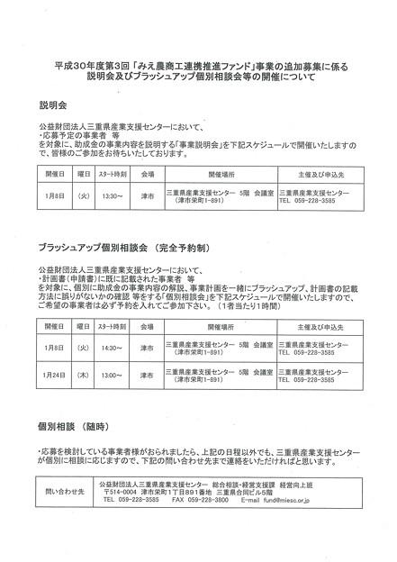 H30-3みえ農商工連携推進ファンド説明・相談会