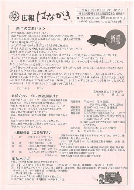 広報はながきNo267-1