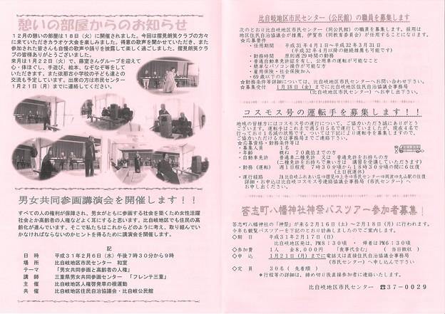 広報ひじき No30-102